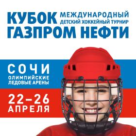 Gazpromcup 2019