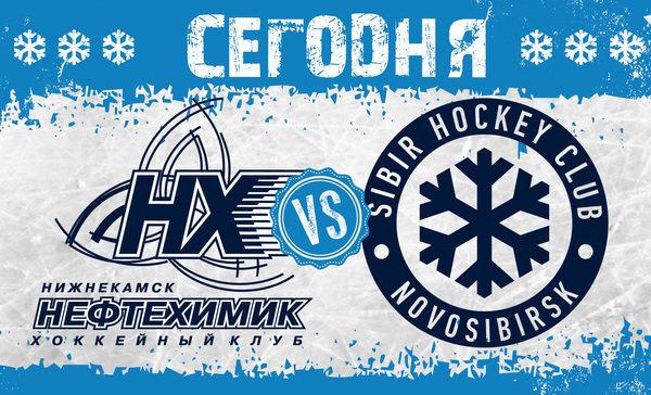 Нефтехимик — Сибирь 14 февраля, хоккейный матч