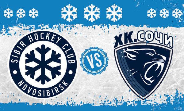 Сибирь — ХК Сочи 15 января, хоккейный матч
