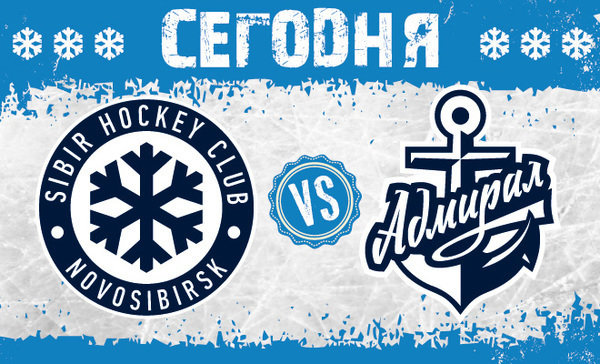 Сибирь — Адмирал 22 декабря, хоккейный матч