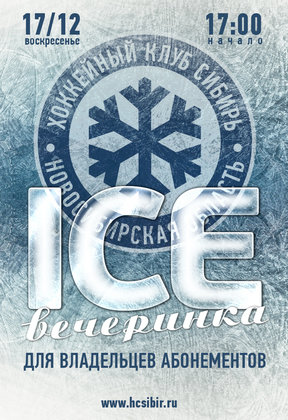 Large ice %d0%92%d0%b5%d1%87%d0%b5%d1%80%d0%b8%d0%bd%d0%ba%d0%b0