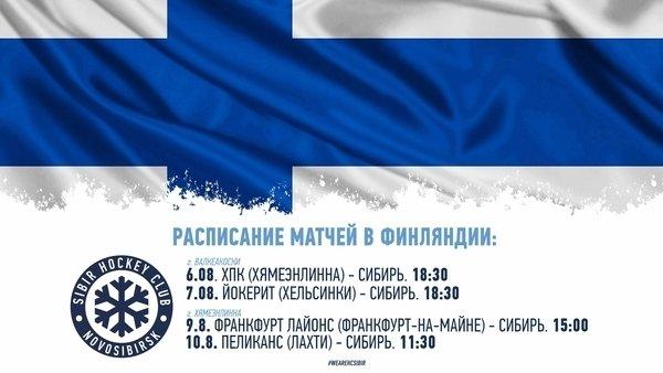 48 дней до перовой игры Сибири сезона 2019-2020